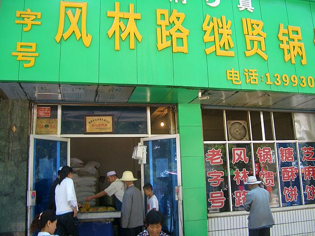 A Halal Bakery in Tuanjie St, the main street of Linxia City, by Vmenkov